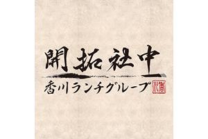 香川ランチグループ