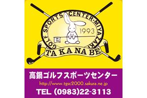 高鍋ゴルフスポーツセンター(有限会社松尾商事)