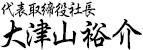 代表取締役社長大津山裕介